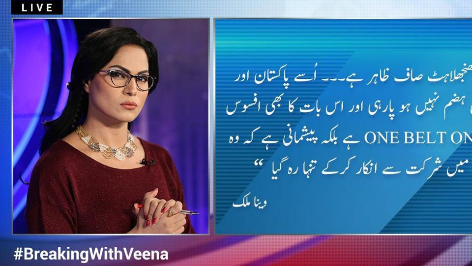 Former Bigg Boss contestant Veena Malik is presently working as a television news anchor in a Pakistani news channel.