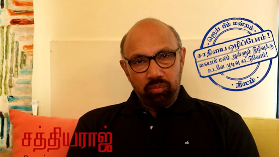 In an online campaign, actor Sathyaraj, better known for his role in blockbuster Baahubali, starts with a scathing attack on our collective apathy towards the issue of manual scavenging.