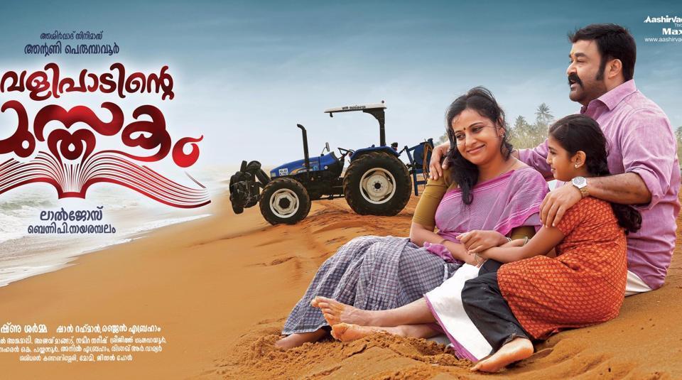 Velipadinte Pusthakam,Mohanlal,Velipadinte Pusthakam new poster