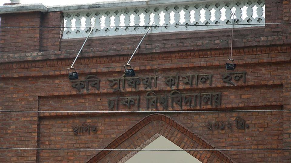 Bangladesh university,Dhaka University,Kabi Sufiya Kamal Hall