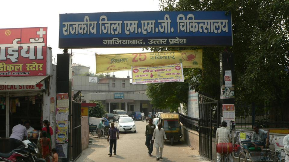 MMG Hospital,Ghaziabad district hospital,online video