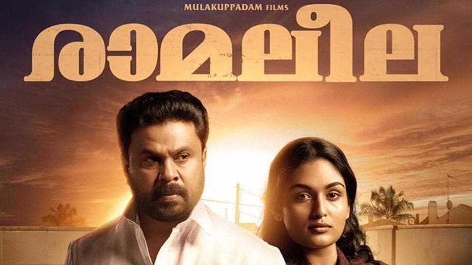 Ramaleela stars Dileep and Pragaya Martin in the lead roles.