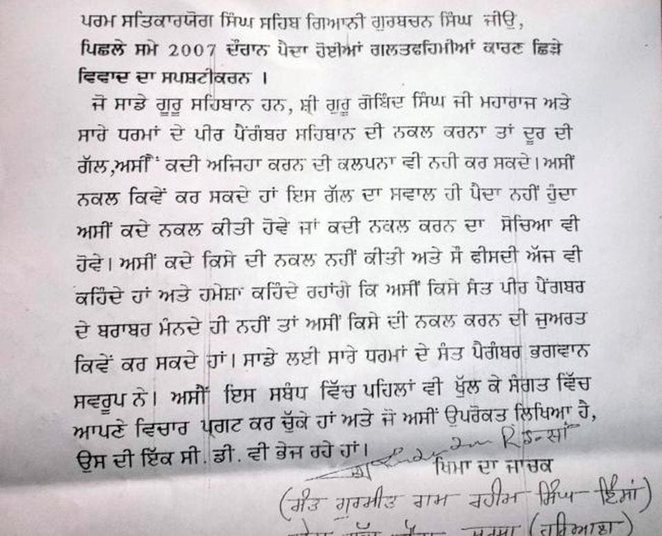 The apology letter allegedly sent by Sirsa dera chief Gurmeet Ram Rahim to the Akal Takht.