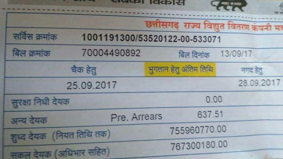 Chhattisgarh farmer,Inflated electricity bill,Farmer pays high electricity bill