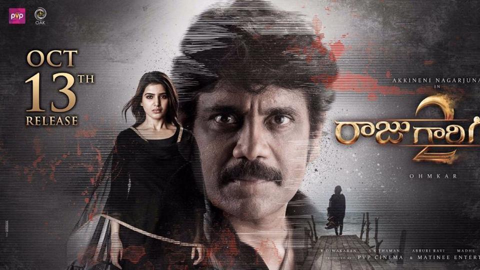 Nagarjuna and Samantha Ruth Prabhu's Raju Gari Gadhi 2 will release on October 13.