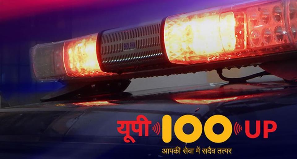 Uttar Pradesh government,Akhilesh Yadav,Dial UP-100