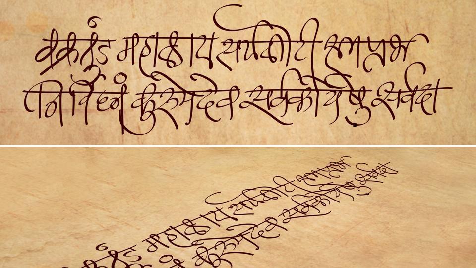 A Ganesha shloka in Sanskrit.