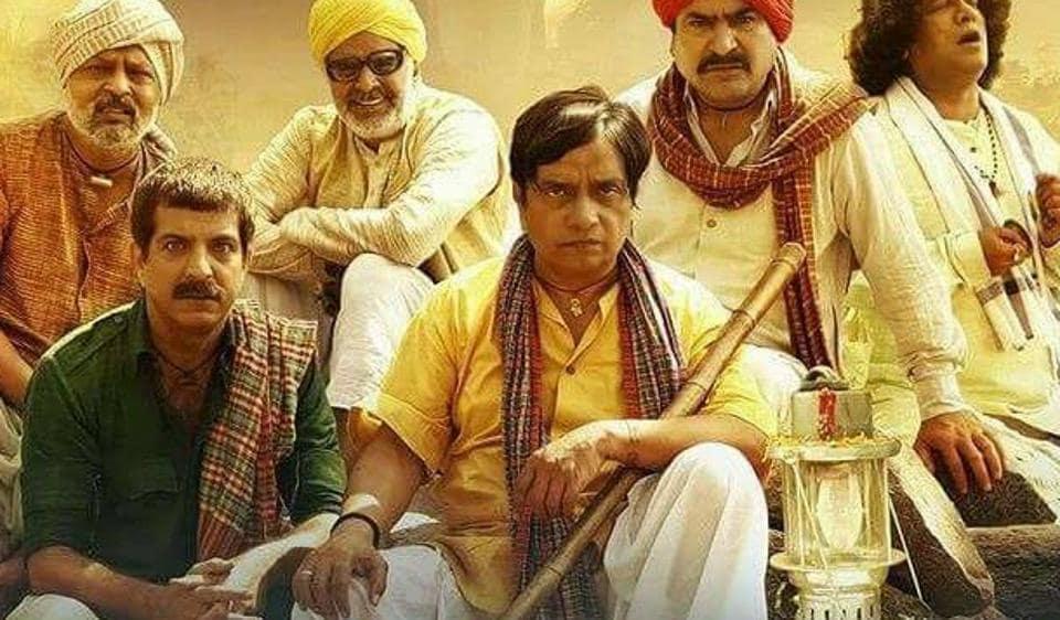 Panchlait teaser,Phanishwar Nath Renu,Panchlait