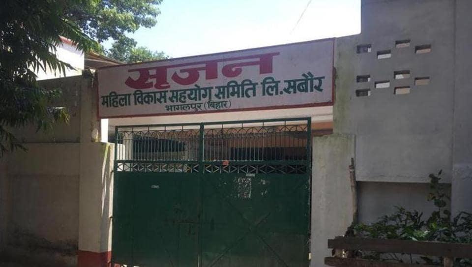 The office of Srijan Mahila Vikas Sahyog Samiti  at Sabour in Bhagalpur district of Bihar.