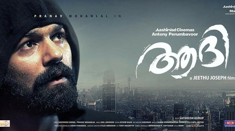 Pranav Mohanlal plays the role of a passionate musician in his debut film, Aadhi.