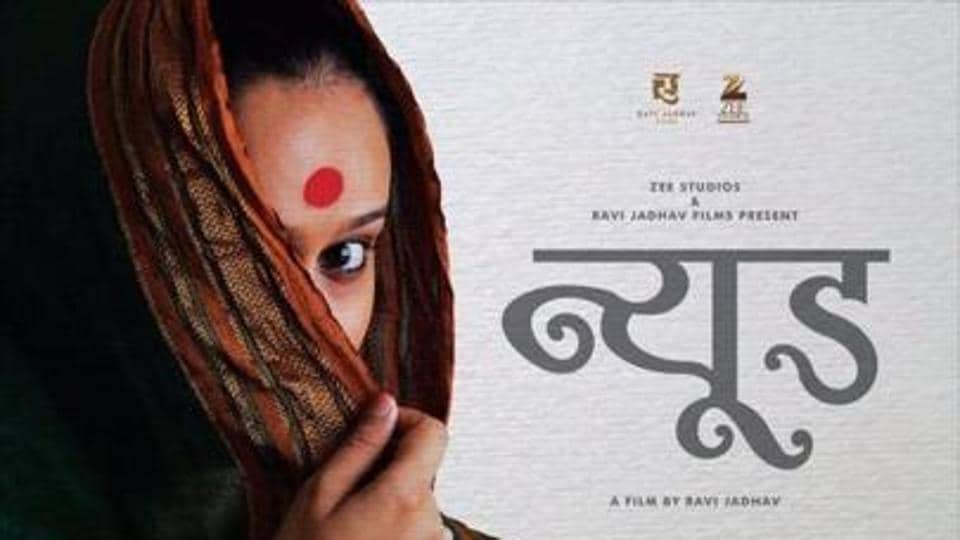 Nude is a Marathi film about  apoor woman who is also a nude model for art students.