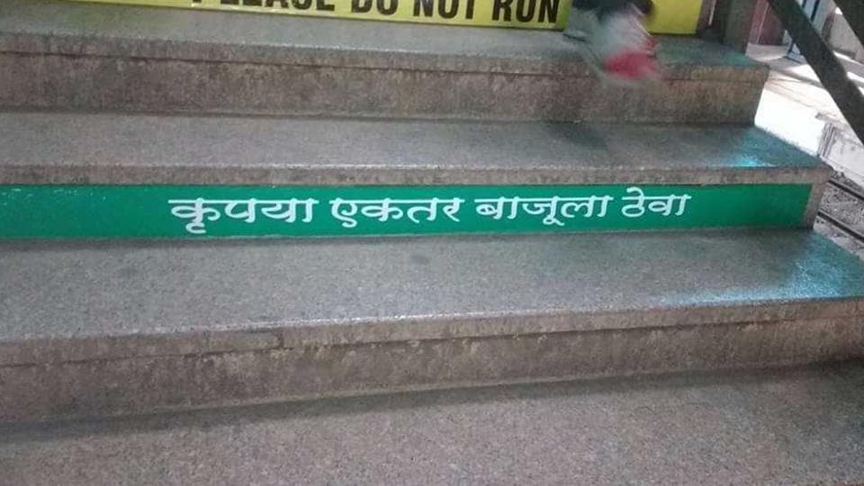 Lost over Google Translate: Rail safety message makes a mess