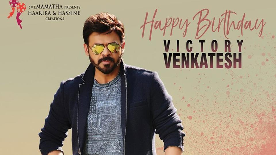 Venkatesh,Venkatesh birthday,Trivikram Srinivas