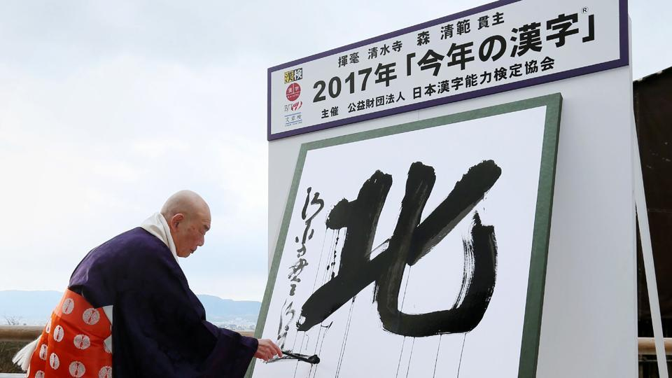 Seihan Mori, master of the ancient Kiyomizu temple, uses an ink-soaked calligraphy brush to write the Chinese character, known as kanji, for North, at the temple in Kyoto on Tuesday.