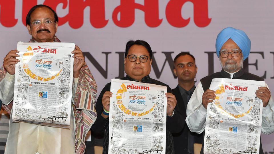 Vice President M Venkaiah Naidu, former prime minister Manmohan Singh and Lokmat Media Group Chairman Vijay Darda launch Marathi daily Lokmat's Delhi edition in its centenary year, in New Delhi on Thursday. Union minister Nitin Gadkari is also seen.