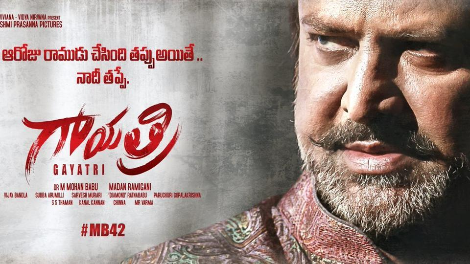Gayatri first look: Mohan Babu will be playing the hero and the villain in the film.