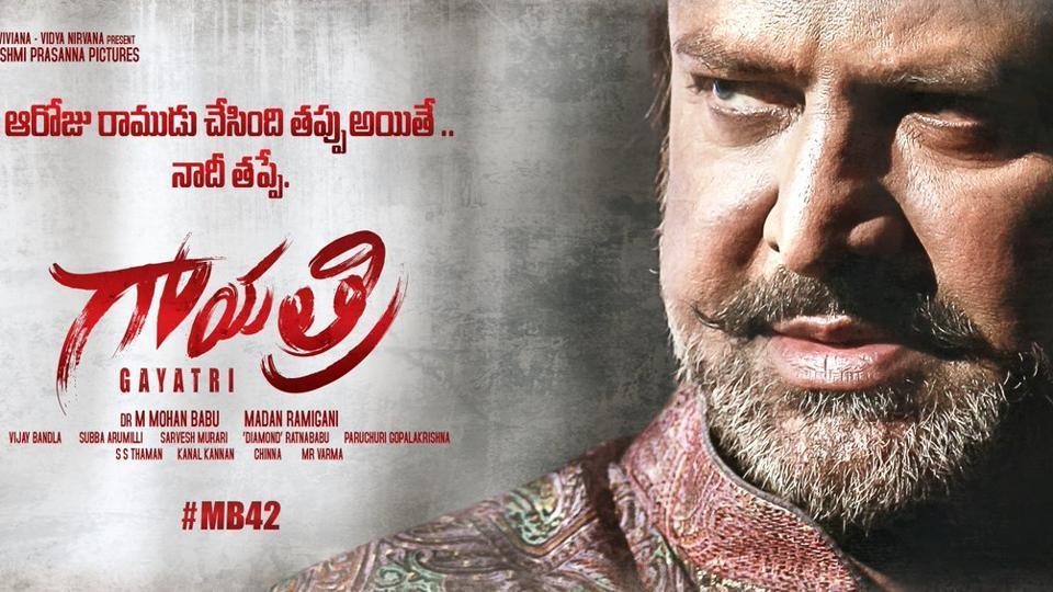 Gayatri,Gayatri Telugu movie,Gayatri movie