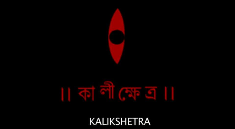 A screenshot from the trailer of the documentary on Kolkata, the Kalikshetra.