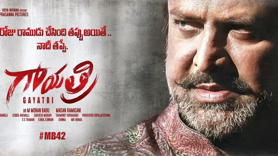 In Gayatri, Mohan Babu will appear both as a hero and a villain.