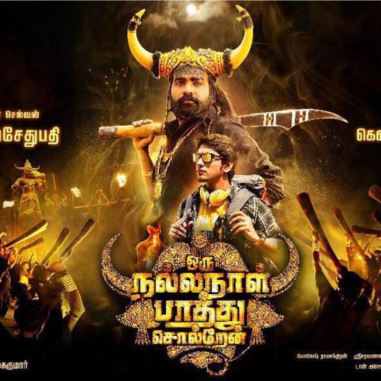 Oru Nalla Naal Paarthu Solren movie review,Oru Nalla Naal Paarthu Solren,Vijay Sethupathi