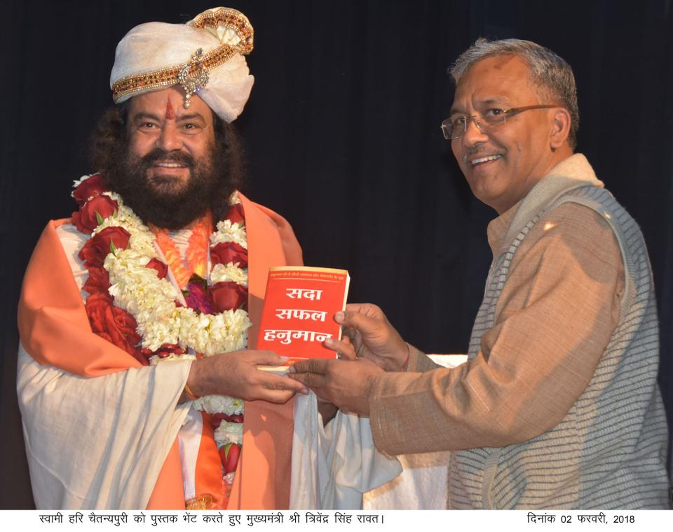 Chief minister Trivendra Singh Rawat  with Swami Hari Chaitanyapuri  during a function in Dehradun.