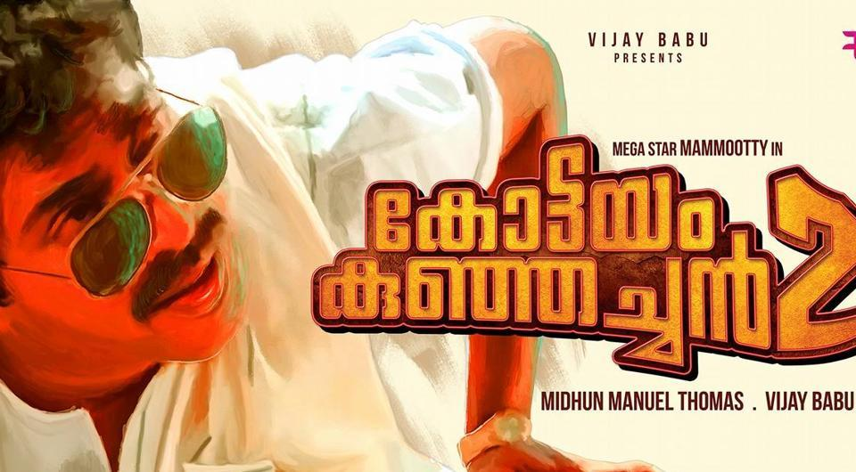 Mammootty will be reprising his role in the sequel of Kottayam Kunjachan.