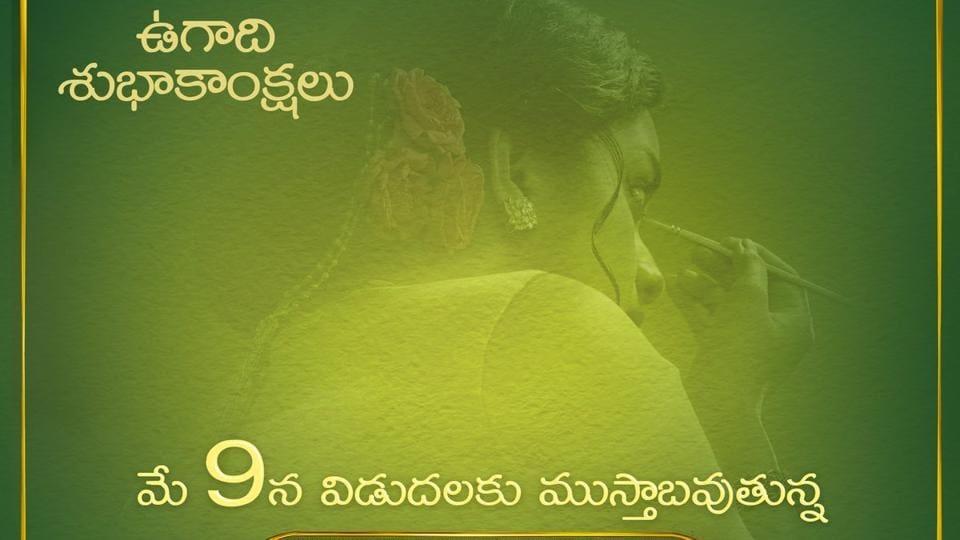 Mahanati,Mahanati release date,Mahanati release news