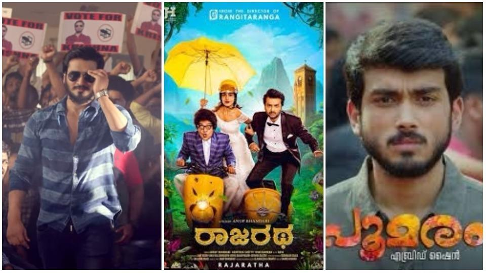 Kirrak Party, Rajaratha and Poomaram are also college campus dramas.
