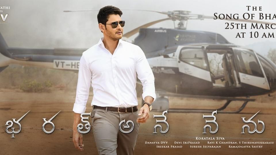 Bharat Ane Nenu title song: Mahesh Babu is ready to take his oath.