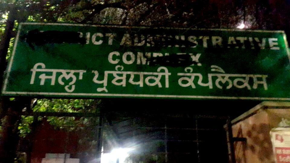 A smudged board at the district administrative complex in Bathinda.
