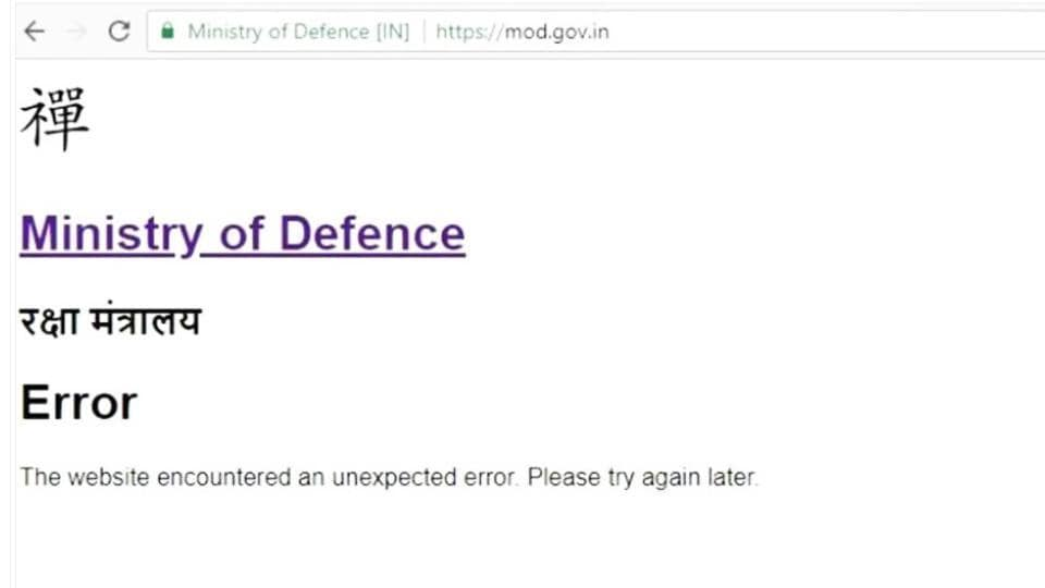 The website of India's defence ministry was hacked on Friday, with users being directed to an error message.This isn't the first time hackers have targeted official websites of the Indian government. Authorities had temporarily taken down the Ministry of Home Affairs website last year after a cyber attack was reported. (ANI)