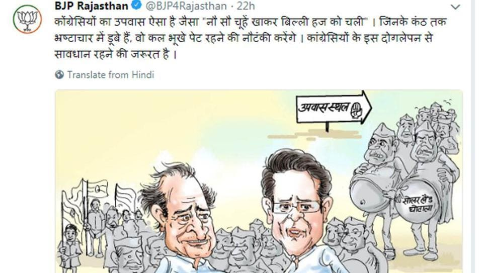 A screenshot of the tweet by BJP Rajasthan depicting a cartoon on Congress fasts.