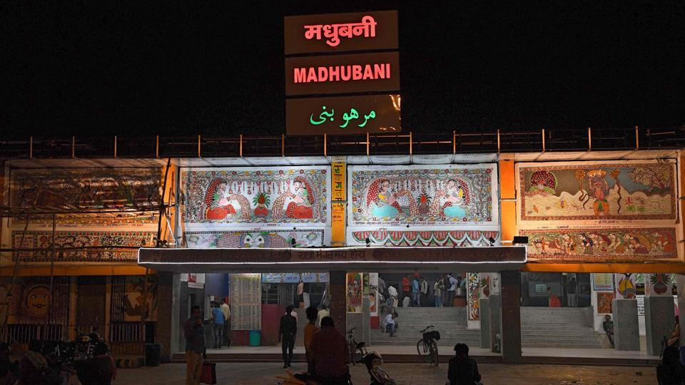 The entrance of Madhubani railway station decorated with Mithila or Madhubani paintings, in Madhubani district, Bihar. Once considered among the dirtiest railway stations on the Indian Railways network, Madhubani Junction in Bihar now sports a revamped look with Mithila paintings adorning premises walls. (Prakash Singh / AFP)