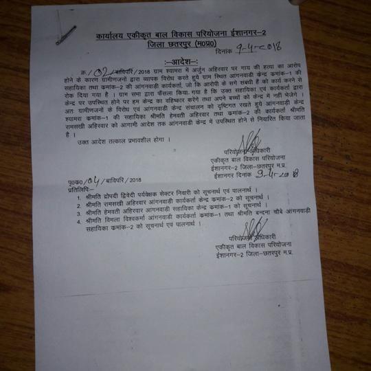 Madhya Pradesh,Bhopal,Sagar