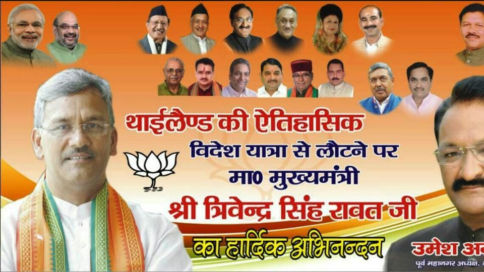 The hoarding posted by BJP leader Umesh Agarwal on his Facebook page.