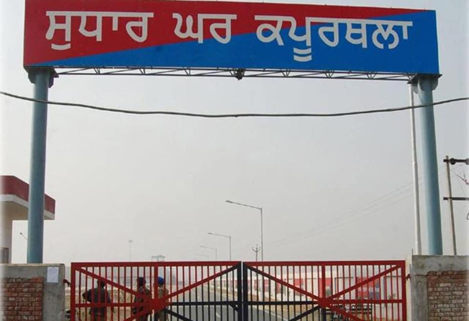 Punjab,Kapurthala,Kapurthala jail
