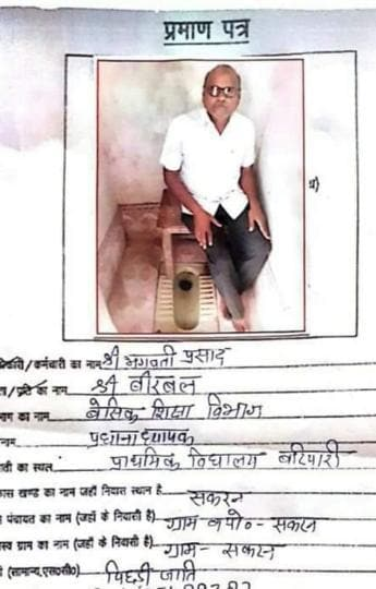 Sitapur,Education department,Toilet photos