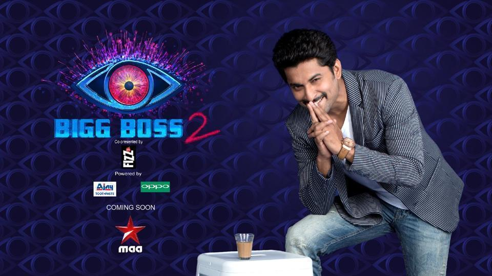 Bigg Boss Telugu Season 2 Episode 44
