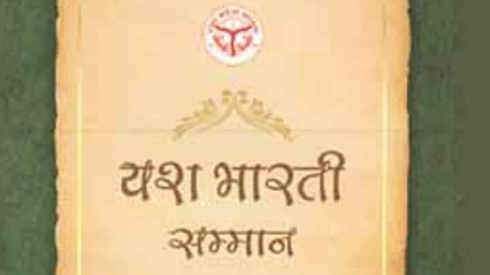 Yash Bharti Awards,Political party,Yogi Adityanath