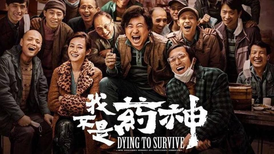 Poster of the Chinese film, Dying to Survive.