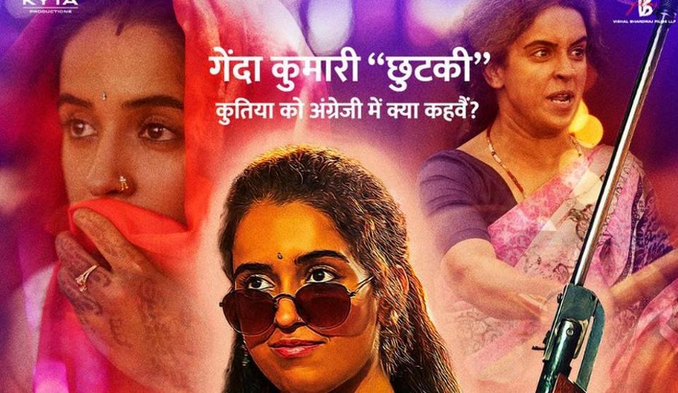 Sanya Malhotra,Patakha,Radhika Madaan