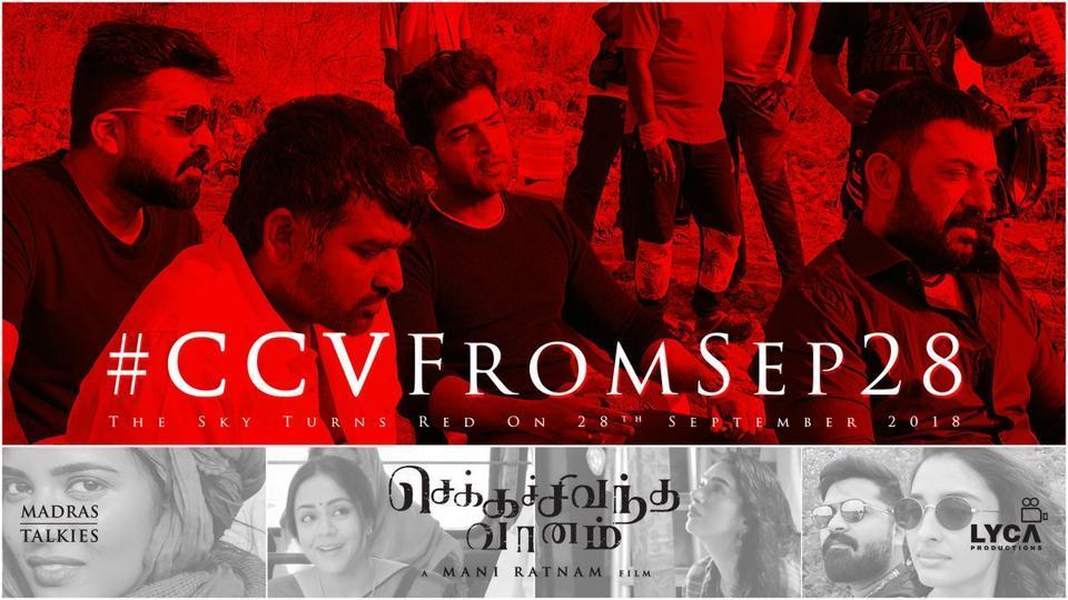 Chekka Chivantha Vaanam,Chekka Chivantha Vaanam release date,Mani Ratnam