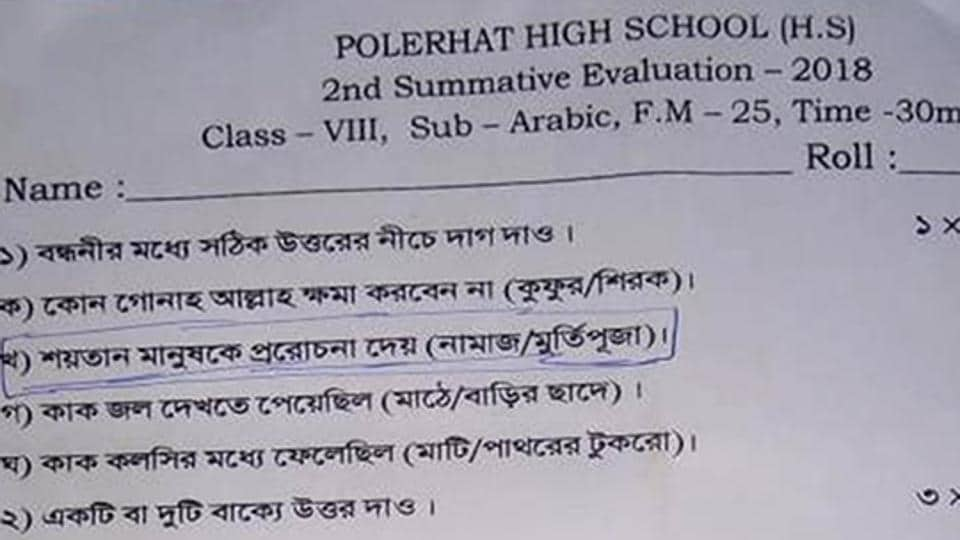 The question paper which was given to the students of Polerhat High School.