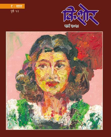 Kishor magazine,schools,household