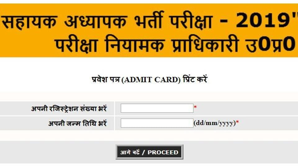 UP assistant teacher admit card released,atrexam.upsdc.gov.in,UP teacher exam admit card