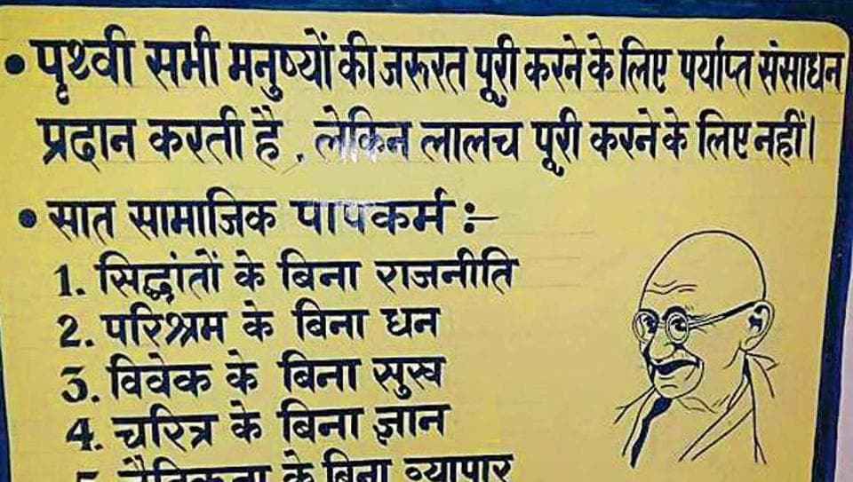 A display board at a government office sheds light on seven sins