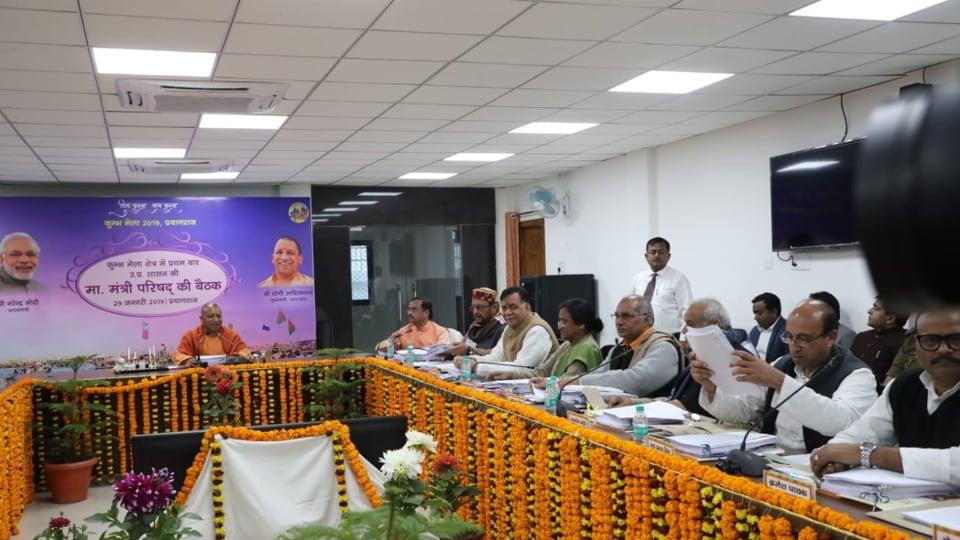 Yogi Adityanath,UP CM,UP cabinet meeting