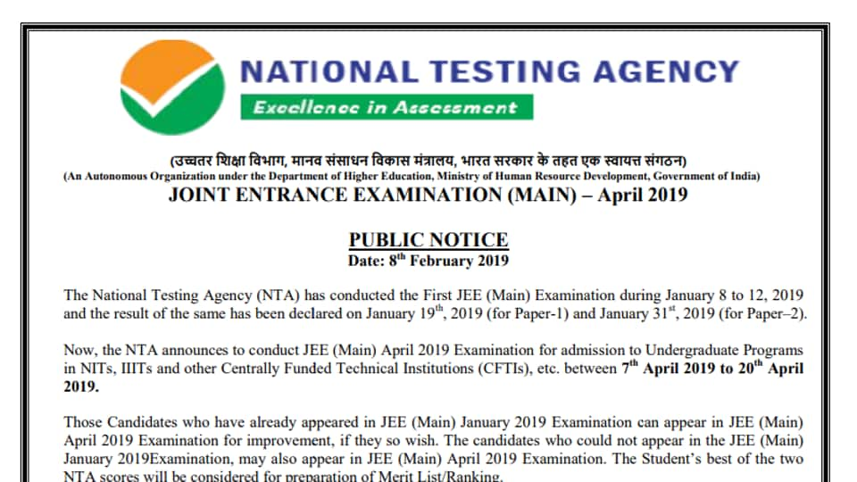 JEE Main April Exam 2019 registration begins today: NTA issues latest notice