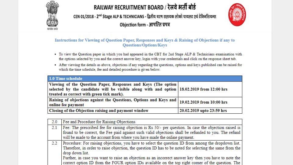 RRB ALP Answer Key 2018-2019 released today, check details, latest