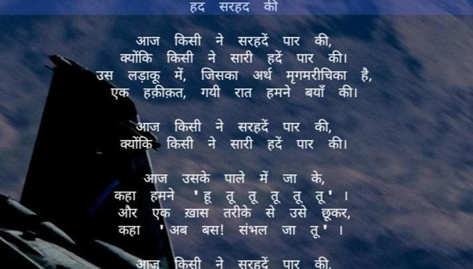 The poem in Hindi, in the beginning, says that a fighter whose name is 'Mrigmarichika' (Mirage) had to cross over the boundaries as someone had crossed all the limits.